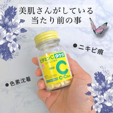 ビタミンC「タケダ」(医薬品)/タケダ/美肌サプリメントを使ったクチコミ(1枚目)