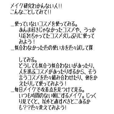 ねゆん☺即フォロバ on LIPS 「メイク研究しようー!!!!!!!どーもねゆんです(*`・ω・*..」(2枚目)