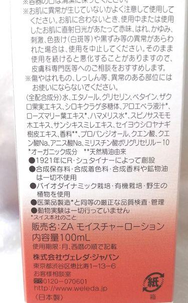ざくろ モイスチャーローション/WELEDA/化粧水を使ったクチコミ(3枚目)
