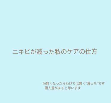 芽衣さんの「ナチュリエスキンコンディショナー(ハトムギ化粧水)<化粧水>」を含むクチコミ