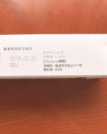 ホワイトニング 化粧液 II しっとり/ファンケル/化粧水を使ったクチコミ(2枚目)