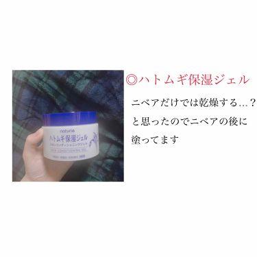 スキンコンディショニングジェル(ハトムギ保湿ジェル)/ナチュリエ/ボディローション・ミルクを使ったクチコミ(3枚目)