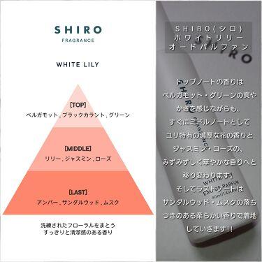 ホワイトリリー オードパルファン/SHIRO/香水(レディース)を使ったクチコミ(3枚目)