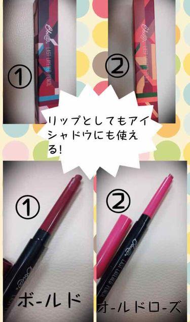 ラストレイヤードペンシル/Bbia/口紅を使ったクチコミ(2枚目)