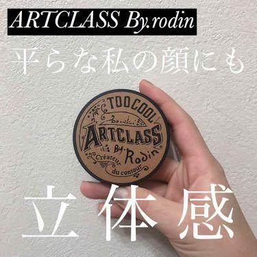 アートクラス バイ ロダン/too cool for school/シェーディングを使ったクチコミ(1枚目)
