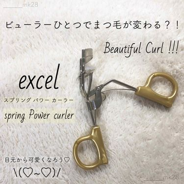 スプリングパワーカーラー/excel/ビューラーを使ったクチコミ(1枚目)