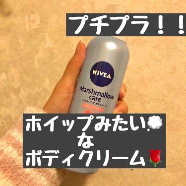 マシュマロケア ボディムース シルキーフラワー/ニベア/ボディローション・ミルク by まるお