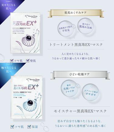 我的美麗日記(私のきれい日記)トリートメント黒真珠EX+マスク /我的美麗日記(私のきれい日記)/シートマスク・パックを使ったクチコミ(3枚目)
