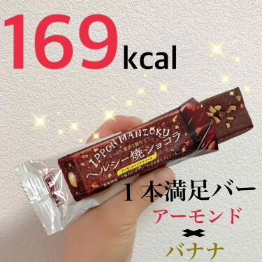 一本満足 ヘルシー焼きショコラ/食品を使ったクチコミ(1枚目)