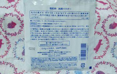洗顔パウダー/雪肌粋/洗顔パウダーを使ったクチコミ(2枚目)