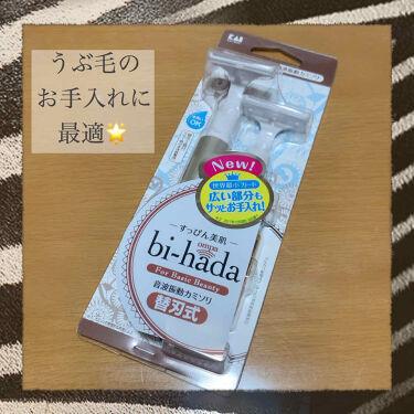bi-hada ompa T ホルダー替刃2個付/貝印/スキンケア美容家電を使ったクチコミ(1枚目)