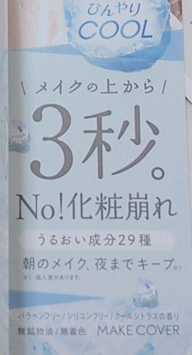 うるおいミスト クール/メイクカバー/ミスト状化粧水を使ったクチコミ(2枚目)