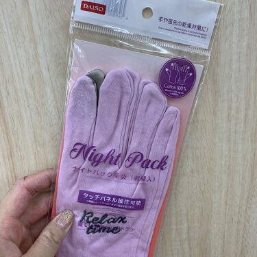 ナイトパック手袋/DAISO/ハンドクリーム・ケアを使ったクチコミ(1枚目)