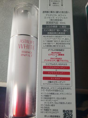 アスタリフト ホワイト エッセンス インフィルト/アスタリフト/美容液を使ったクチコミ(1枚目)