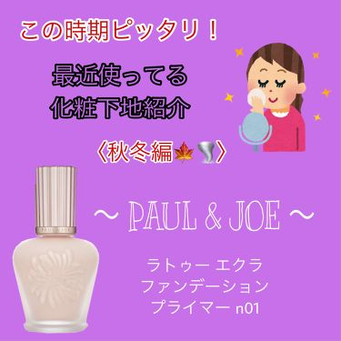 ラトゥー エクラ ファンデーション プライマー/PAUL&JOE BEAUTE/化粧下地を使ったクチコミ(1枚目)