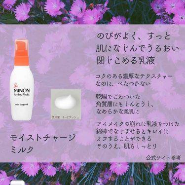 アミノモイスト モイストチャージ ミルク/ミノン/乳液を使ったクチコミ(3枚目)