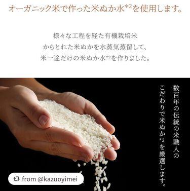 塗る米ぬかセラム/米一途/美容液を使ったクチコミ(3枚目)