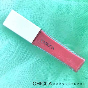 ぴこりさんの「CHICCA(キッカ)メスメリック グロスオン<リップグロス>」を含むクチコミ