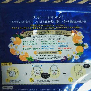 お疲れさマスク/サボリーノ/シートマスク・パックを使ったクチコミ(2枚目)