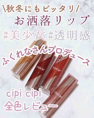 ブリュレリップティント/CipiCipi/口紅を使ったクチコミ(1枚目)