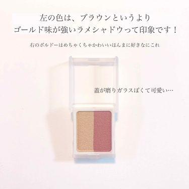 アイカラー2色タイプ/無印良品/パウダーアイシャドウを使ったクチコミ(2枚目)