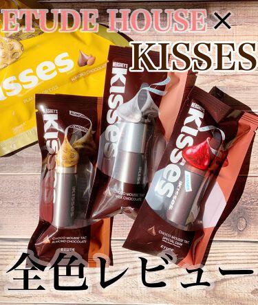 キスチョコレート ムースティント/ETUDE/口紅を使ったクチコミ(1枚目)