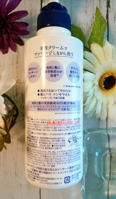 地肌も髪も洗えるマッサージ美容クリーム/セグレタ/シャンプー・コンディショナーを使ったクチコミ(3枚目)
