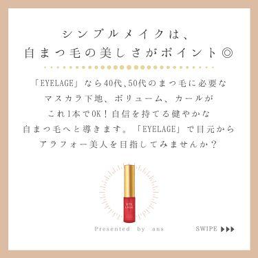 EYELAGE/アニス/まつげ美容液を使ったクチコミ(4枚目)