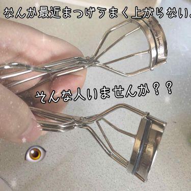 シュウウエムラ S カーラー/shu uemura/ビューラーを使ったクチコミ(1枚目)