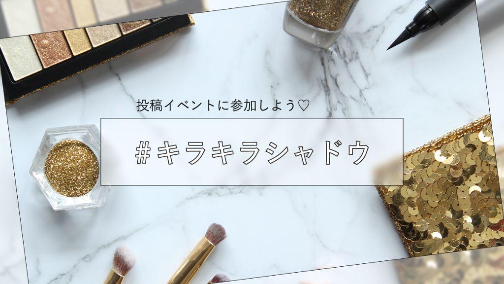【ハッシュタグイベント第3弾】お気に入りのラメシャドウを共有しよう♡のサムネイル
