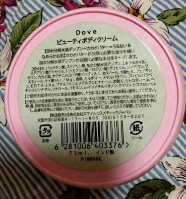【画像付きクチコミ】こんばんは!お世話になっています。お付き合い宜しくお願いいたしますm(__)m写真1.2枚目☆ダヴのボディクリーム(ピンク) セリア、キャンドゥにも売ってました!わたしは、すぐしっとり べたつかないこのピンクが気に入っています!成分は...
