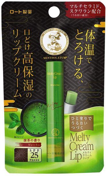 メルティクリームリップ 抹茶の香り