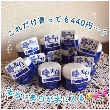 薬用美白 オールインワンジェル/DAISO/オールインワン化粧品を使ったクチコミ(1枚目)