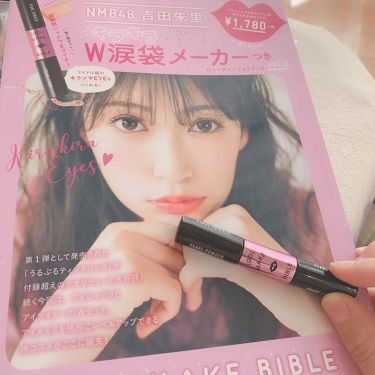 ayaさんの「主婦の友社NMB48 吉田朱里 プロデュース キラキラW涙袋メーカーつき IDOL MAKE BIBLE@アカリン<書籍>」を含むクチコミ