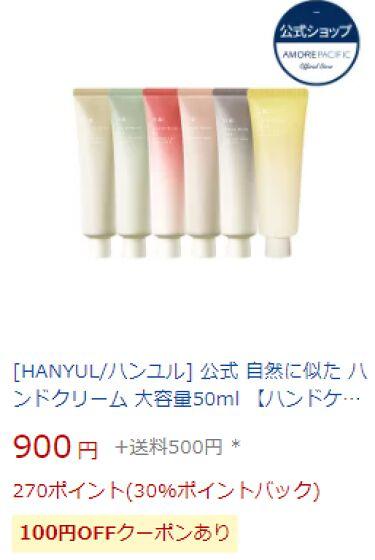 自然に似たシートマスク(赤米/ヨモギ/黒豆/薄荷)/HANYUL(ハンユル)/シートマスク・パックを使ったクチコミ(4枚目)