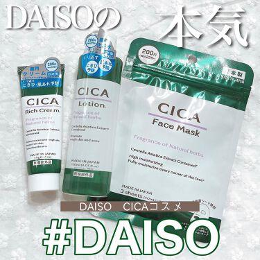 CICA フェイスマスク D/DAISO/シートマスク・パックを使ったクチコミ(1枚目)