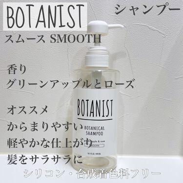 ボタニカルシャンプー/トリートメント(スムース)/BOTANIST/シャンプー・コンディショナーを使ったクチコミ(2枚目)