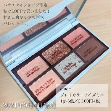 プレイカラーアイズミニ チョコミント/ETUDE/パウダーアイシャドウを使ったクチコミ(2枚目)