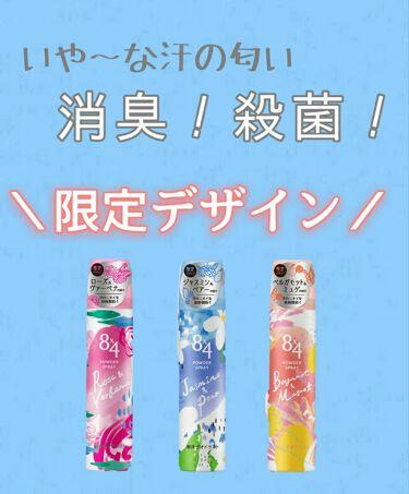 ロールオン ローズ&ヴァーベナの香り/8x4/デオドラント・制汗剤を使ったクチコミ(1枚目)