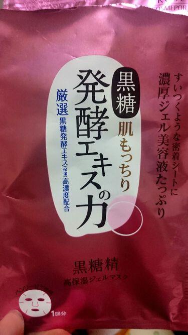 うさ丸さんの「黒糖精高保湿ジェルマスク<シートマスク・パック>」を含むクチコミ