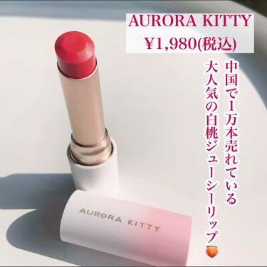 クリームリップ/AURORA KITTY/口紅を使ったクチコミ(2枚目)