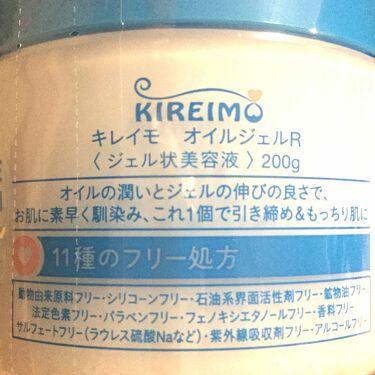 KIREIMO ナチュラルオイルジェル モイスチャー/KIREIMO /オールインワン化粧品を使ったクチコミ(3枚目)
