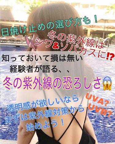 ニベアサン ウォータージェル クイックローション/ニベア/日焼け止め(顔用)を使ったクチコミ(1枚目)