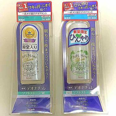 ソフトストーンW/デオナチュレ/デオドラント・制汗剤を使ったクチコミ(1枚目)