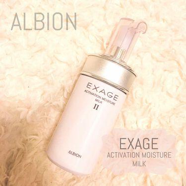 エクサージュ アクティベーション モイスチュア ミルク II/ALBION/乳液を使ったクチコミ(1枚目)