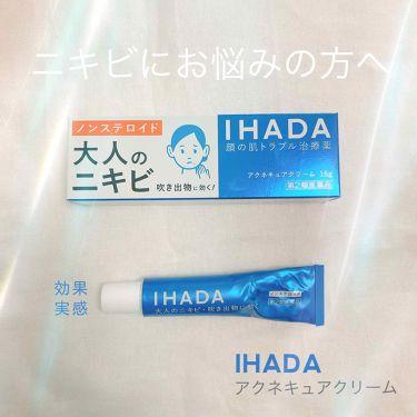 アクネキュアクリーム(医薬品)/IHADA/その他を使ったクチコミ(1枚目)