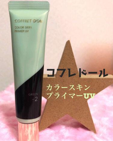 カラースキンプライマーUV/コフレドール/化粧下地を使ったクチコミ(1枚目)