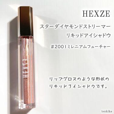 HEXZEスターダイヤモンドストリーマーリキッドアイシャドウ/HEXZE(ヘックスゼ)/リキッドアイシャドウを使ったクチコミ(2枚目)