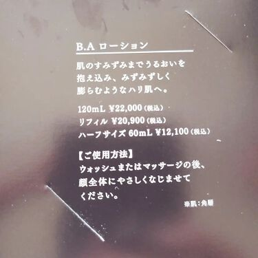 B.A ローション/B.A/化粧水を使ったクチコミ(8枚目)