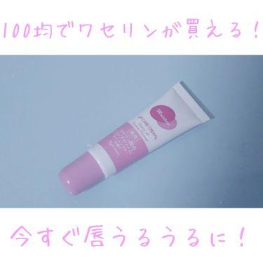 ワセリン配合リップクリーム/DAISO/リップケア・リップクリームを使ったクチコミ(1枚目)